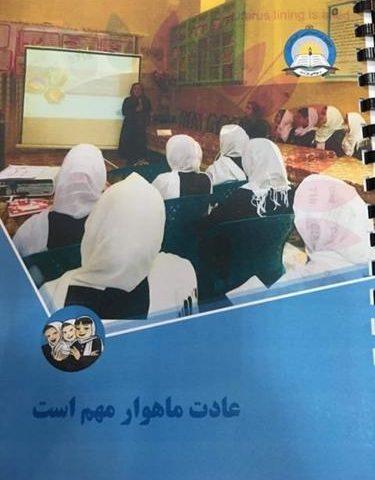 راهنمای بهداشت قاعدگی برای دختران دانشآموز افغانستان منتشر شد
