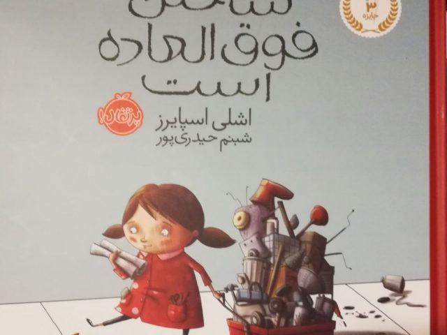 داستانی برای مخترعان کوچک