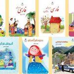 کتابهای درسی در ایران مردانهاند